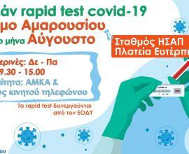 Συνεχίζεται για όλο τον Αύγουστο η διαδικασία των δωρεάν rapid test στο σταθμό ΗΣΑΠ – πλατεία Ευτέρπης στο Μαρούσι