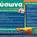 Κλιματιζόμενοι χώροι του Δήμου Βύρωνα ενόψει του νέου καύσωνα – Οδηγίες του ΕΟΔΥ