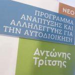 """Πέτσας: Ένταξη έργων ύψους 153 εκ. ευρώ στο """"Αντώνης Τρίτσης"""""""