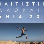 Το πρόγραμμα των εκδηλώσεων στον Δήμο Χανίων από τις 2 έως και τις 8 Αυγούστου