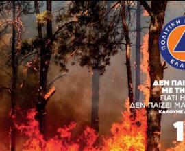 Δήμος Εορδαίας προς πολίτες: Αποφύγετε ενέργειες που μπορούν να προκαλέσουν πυρκαγιά από αμέλεια