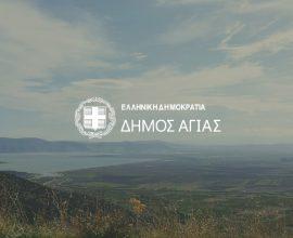 Δήμος Αγίας: Δυο βραδιές αφιέρωμα στην Κινηματογραφική Ελληνική μουσική