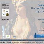 Δήμος Σαρωνικού: «Ημέρες Πολιτισμού» με την έκθεση «Πελοπόννησος: Η γεωγραφική μήτρα της Επανάστασης»