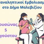 Επαναληπτικοί εμβολιασμοί στον Κρουσώνα του Δήμου Μαλεβιζίου