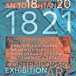 """Περιφέρεια Κρήτης: Έκθεση σύγχρονης τέχνης με τίτλο """"1821, Αν το 18 ήταν 20"""""""