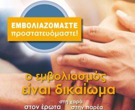 ΠΚΜ: Μήνυμα του Περιφερειακού Συμβουλίου υπέρ του εμβολιασμού: «Εμβολιαζόμαστε, προστατευόμαστε»