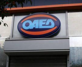 ΟΑΕΔ: Δύο ανοιχτά προγράμματα για 1.400 ανέργους