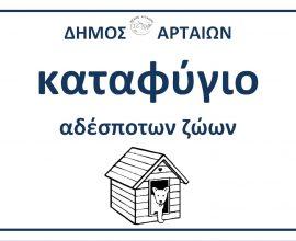 Οδηγίες για τα αδέσποτα εν μέσω καύσωνα από τον Δήμο Αρταίων