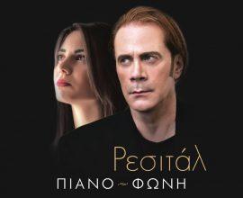 Δήμος Ι.Π. Μεσολογγίου: Συναυλία στο Νεώριο με τον Στέφανο Κορκολή