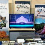 Δήμος Σιντικής: Με επιτυχία ολοκληρώθηκε η συμμετοχή στην 85η ΔΕΘ