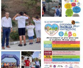 Δήμος Θηβαίων: «Αυλαία» σειράς δράσεων για την Ευρωπαϊκή Εβδομάδα Κινητικότητας