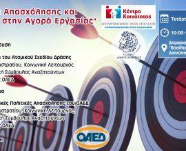 Δήμος Κηφισιάς: Ημερίδα Απασχόλησης και Επανένταξης στην Αγορά Εργασίας