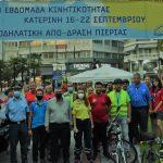 Δήμος Κατερίνης: Με την «Ημέρα χωρίς Αυτοκίνητο» κορυφώθηκαν οι εκδηλώσεις της Ευρωπαϊκής Εβδομάδας Βιώσιμης Κινητικότητας