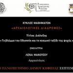 Ψηφιακή βιβλιοθήκη του Ελεύθερου Πανεπιστημίου του Δήμου Κηφισιάς- Ομιλία Λένας Μανούσου