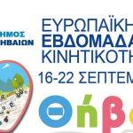 Δήμος Θηβαίων: »Ημέρα χωρίς Αυτοκίνητο: Μετακινούμαστε… αλλιώς!»