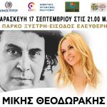 Δήμος Πύργου: Απόψε η συναυλία αφιέρωμα στη μνήμη του Μίκη Θεοδωράκη στο Πάρκο Ξυστρή