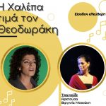 Δήμος Χανίων: «Η Χαλέπα τιμά τον Μίκη Θεοδωράκη»