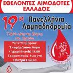 Στον Δήμο Μαλεβιζίου η 19η Λαμπαδηδρομία Εθελοντών Αιμοδοτών