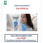 Δήμος Αγίας Βαρβάρας: Τest COVID-19 για όλους τους δημότες