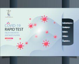 Συνεχίζονται τα rapid tests σε πεζή ανοιχτή δειγματοληψία στον Δήμο Πυλαίας-Χορτιάτη