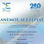 Οι Περιφέρειες Δυτικής και Στερεάς Ελλάδας συνδιοργανώνουν την εκδήλωση «Άνεμος Λευτεριάς» στη Γέφυρα Τατάρνας