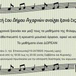 Ανοίγει και πάλι τις πόρτες της η Φιλαρμονική του Δήμου Αχαρνών