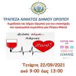 Δήμος Ωρωπού: Αιμοδοσία για την υποστήριξη του εγκαυματία Π. Μανιά