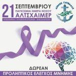 Δήμος Γλυφάδας: Προληπτικός έλεγχος μνήμης δωρεάν την Τρίτη (21/9)