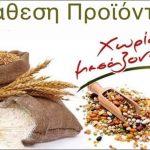 Δήμος Λυκόβρησης- Πεύκης: Διάθεση προϊόντων χωρίς μεσάζοντες στην Πλατεία Ηλιακού Χωριού την Κυριακή(26/9)