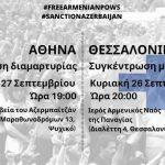Συμμετέχουμε στις συγκεντρώσεις των Αρμενίων, κατά της εισβολής στο Αρτσαχ σε Αθήνα και Θεσσαλονίκη