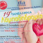 Υπό την αιγίδα της Περιφέρειας Κρήτης η 19η Πανελλήνια Λαμπαδηδρομία Εθελοντών Αιμοδοτών