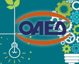 ΟΑΕΔ: Αναρτήθηκαν οι πίνακες για το πρόγραμμα απασχόλησης νέων ως 29 ετών