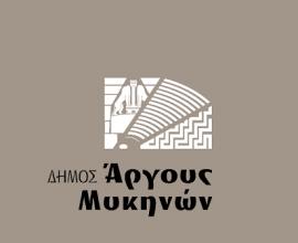 Δήμος Άργους Μυκηνών: Κατασκευή 2 νέων γηπέδων σε Νέα Κιο και Δαλαμανάρα