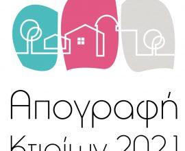 Δήμος Παύλου Μελά: Σε εξέλιξη βρίσκεται η Απογραφή Κτιρίων 2021 από την ΕΛΣΤΑΤ