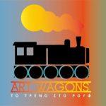Αrt-Wagons: Διαδικτυακό πολιτιστικό «ταξίδι» για εφήβους απομακρυσμένων κυρίως περιοχών της Ελλάδας και παιδιά με αναπηρία