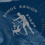 Στα γαλανόλευκα σήμερα ο Φάρος των Χανίων- Αδελφοποίηση Δήμου Χανίων με τον Δήμο Τάρπον Σπρινγκς των Η.Π.Α.