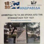 Δήμος Ανδραβίδας- Κυλλήνης: Διημερίδα για τα 200 χρόνια από την επανάσταση του 1821