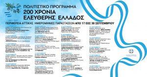 Το πλούσιο πολιτιστικό πρόγραμμα από την Περιφέρεια Αττικής συνεχίζεται και τον Σεπτέμβριο