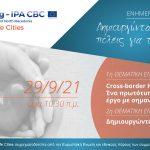 Δήμος Καλαμαριάς: Δημιουργώντας ασφαλείς πόλεις για την καρδιά