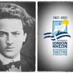 Η Περιφέρεια Ιονίων Νήσων τιμά τη μνήμη του σπουδαίου ποιητή Άγγελου Σικελιανού