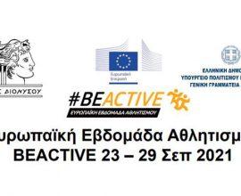 Οι δράσεις του Δήμου Διονύσου στο πλαίσιο της Ευρωπαϊκής Εβδομάδας Αθλητισμού