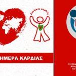 Δήμος Καλαμαριάς: Δωρεάν καρδιολογικός έλεγχος στα παιδιά των τρίτεκνων και πολύτεκνων οικογενειών
