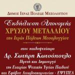 Ο Δήμος Ιερής Πόλεως Μεσολογγίου τιμά τον Δρ. Σωτήρη Κωτσόπουλο