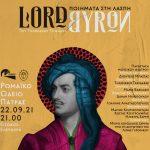 «Lord Byron: Ποιήματα στη λάσπη»- Μουσικό θέατρο από την ΠΔΕ στο Διεθνές Φεστιβάλ Πάτρας