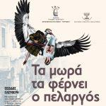 Δήμος Πυλαίας-Χορτιάτη: «Τα μωρά τα φέρνει ο πελαργός» υπέρ του Ελληνικού Παιδικού χωριού στο Φίλυρο
