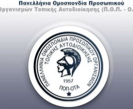 Συνάντηση της ΠΟΠ – ΟΤΑ με τον Υπουργό Εσωτερικών