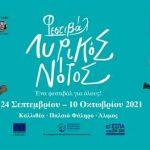 Έρχεται το Φεστιβάλ Λυρικός Νότος – Συνδιοργάνωση της Εθνικής Λυρικής Σκηνής & του Συνδέσμου Δήμων Νότιας Αττικής