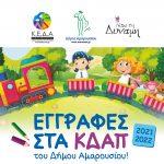 Ξεκίνησαν οι εγγραφές στα Κέντρα Δημιουργικής Απασχόλησης του Δήμου Αμαρουσίου