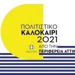 Oλοκληρώνεται το πολιτιστικό πρόγραμμα της Περιφέρειας Αττικής για το καλοκαίρι 2021