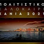 """Πολιτιστικό Καλοκαίρι """"Χανιά 2021"""": Το πρόγραμμα των εκδηλώσεων στον Δήμο Χανίων από τις 20-26/9"""